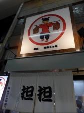 ら~めん 担担009