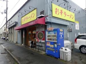 彩華ラーメン 八尾店002