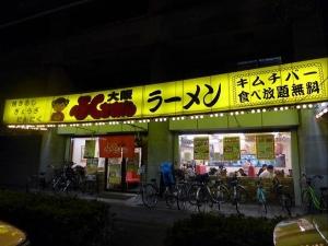 大阪ふくちぁんラーメン 平野店001