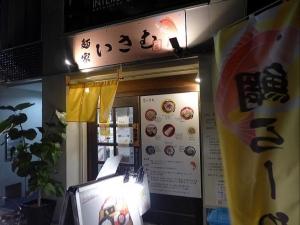 麺家 いさむ001