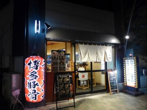 博多豚骨ラーメン 一福 十三西店001