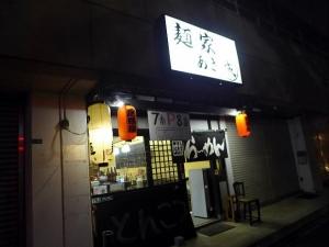 麺家 あき成003