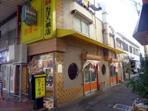 おぼこ飯店001