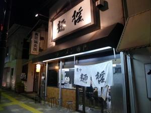 豊中 麺哲008