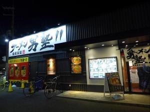 ラーメン 男塾!! 狭山店001
