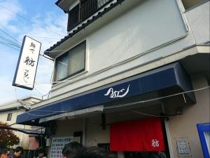 麺や 紡004