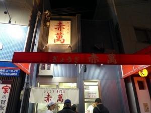 餃子専門店赤萬 三宮店001
