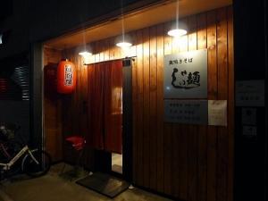 夜鳴きそば じぃ麺001