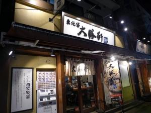 東池袋大勝軒 横濱西口店001
