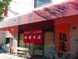 麺屋75Hz 東住吉店003