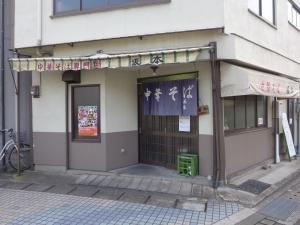 中華そば専門店 坂本001