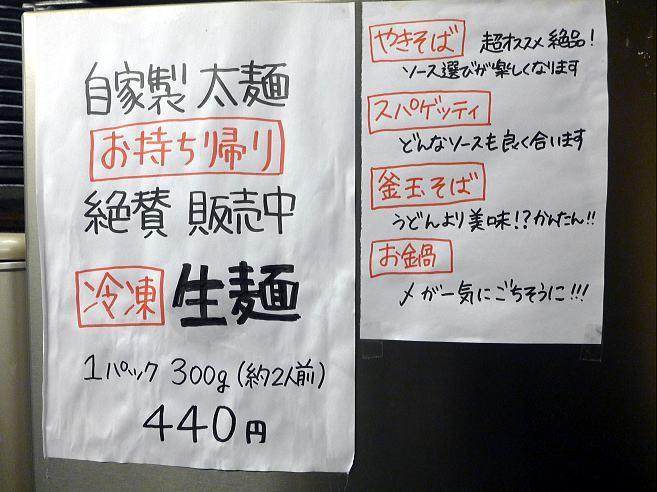 自己流ラーメン 綿麺@冷凍太麺 600g4人前 1