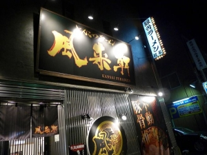 風来軒 大阪本店009