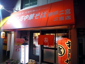 丸高中華そば 神戸二宮店002