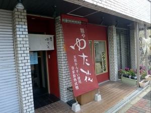 麺や ゆた花002