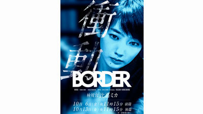 BORDER 衝動~検視官・比嘉ミカ~ [前篇] (2017/10/6) 感想