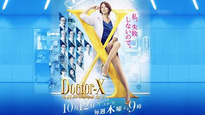 ドクターX~外科医・大門未知子~[5]