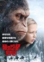 映画「猿の惑星:聖戦記(グレート・ウォー)(日本語字幕版)」 感想と採点 ※ネタバレなし