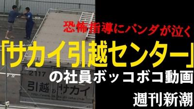 【衝撃!】サカイ引越しセンターのバイトが社員暴行の衝撃映像!