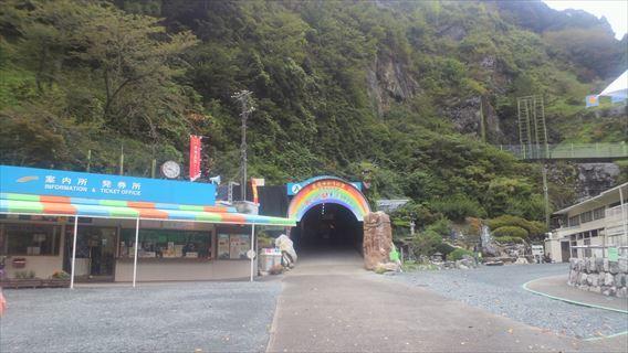 竜ヶ岩洞入口