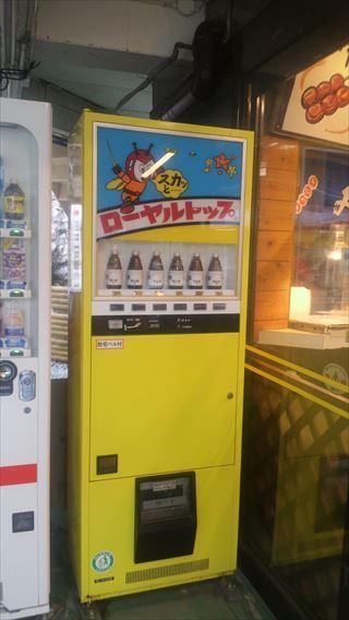 ローヤルトップの自販機