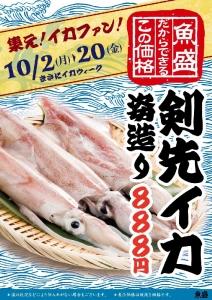 1709魚盛10月前半