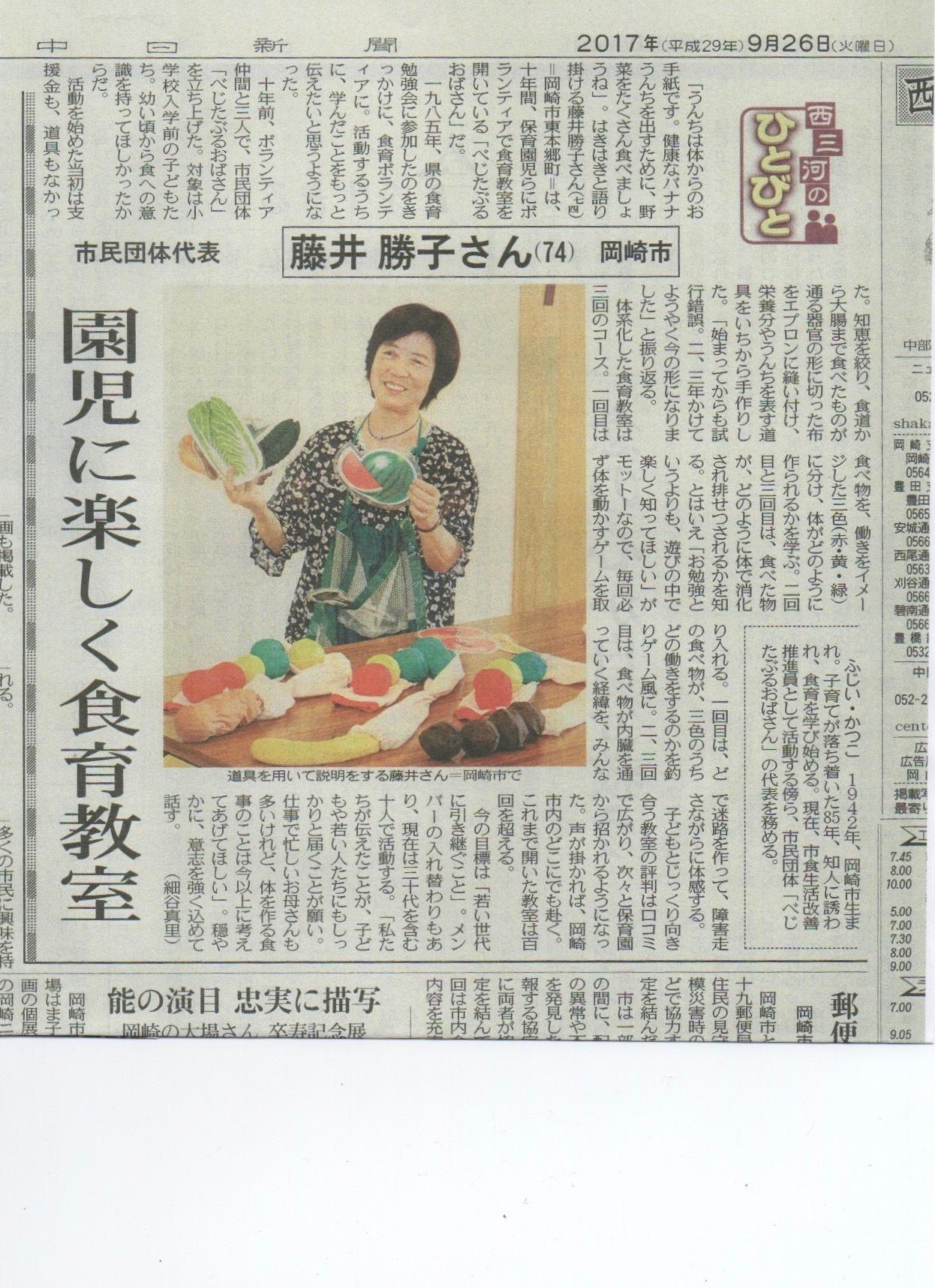 170926中日新聞 べじたぶるおばさん