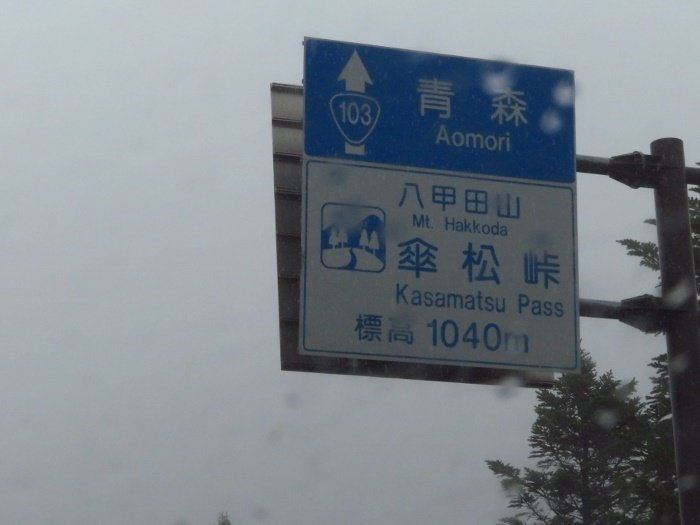 八甲田山へ