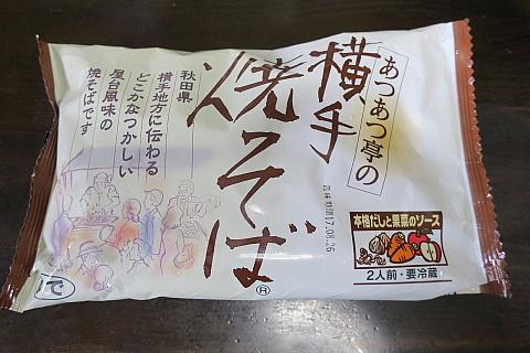 yokoyaki1
