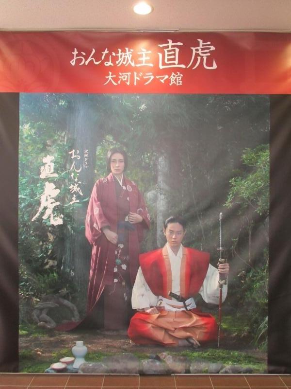 大河ドラマ館2