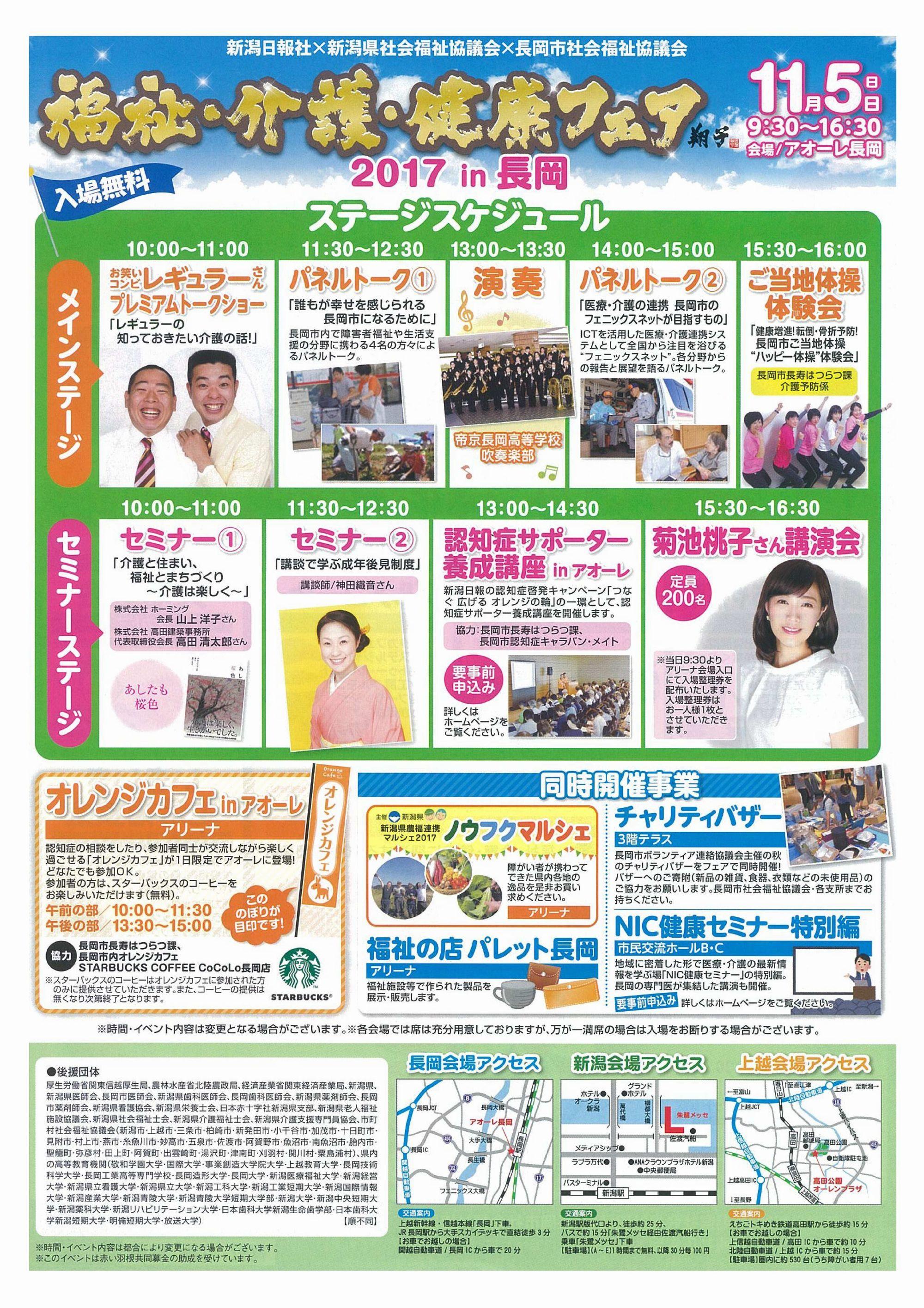 福祉・介護・健康フェア 2