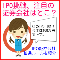 IPO注目