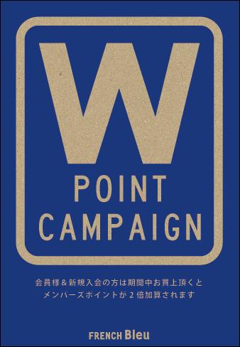 ★ W ポイント キャンペーン ★
