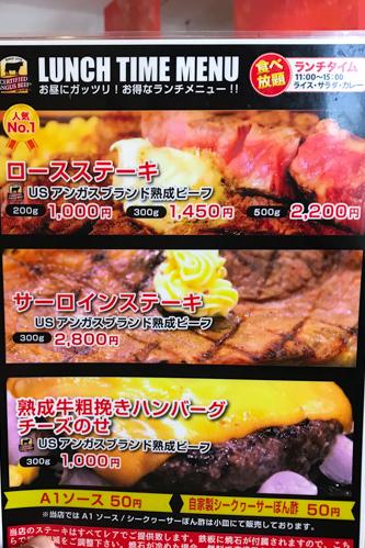 1000円ステーキ③
