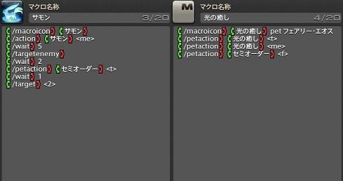 FF14 マクロ