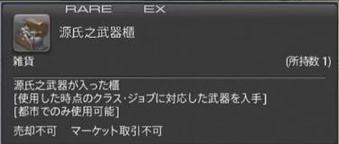 FF14 源氏之武器櫃