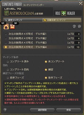 FF14 レイドファインダー オメガデルタ編零式