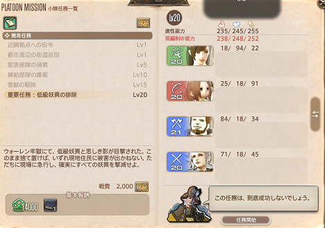 FF14 小隊