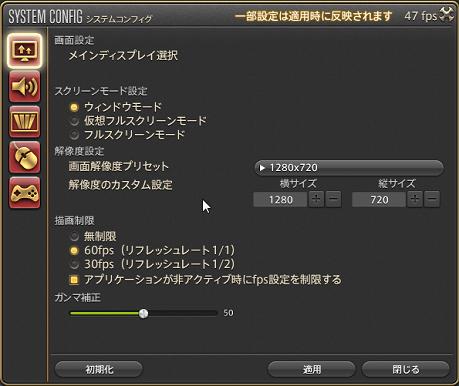 FF14 スクリーンモード