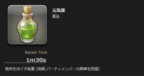FF14 元気薬