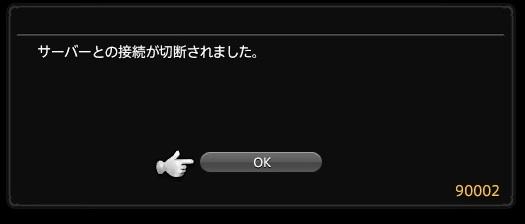 FF14 90002エラー