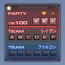 FF14 ライバルウィングズ アストラガロス チーム