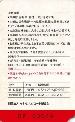 19880923ならシルクロード博02
