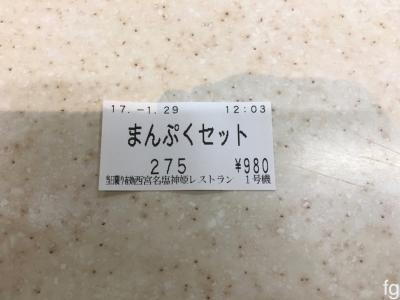 20170129名塩 - 1