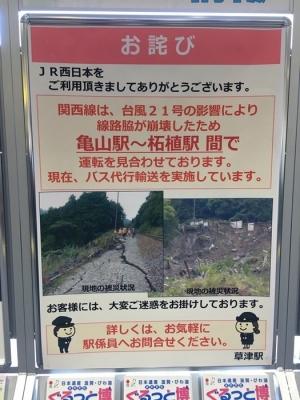 20171116関西本線不通 - 1