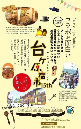 daigahara2.jpg