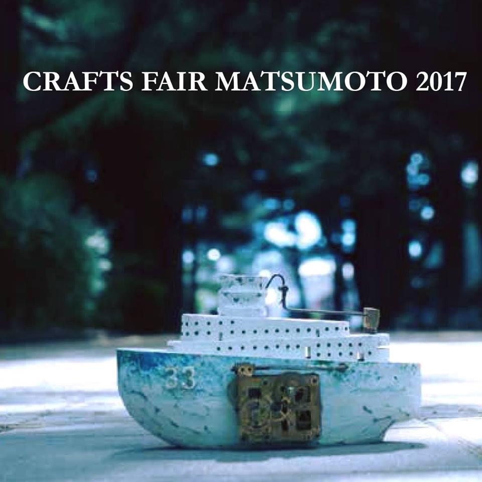 matumoto2017.jpg