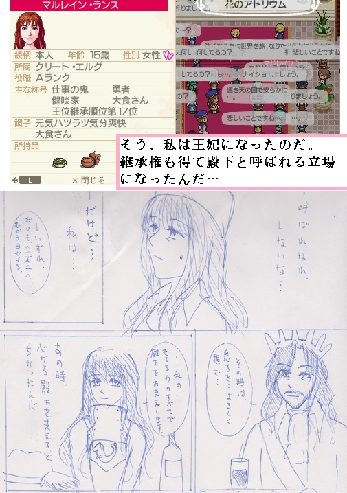 ナルル マルレイン編プレイ日記再開03-04
