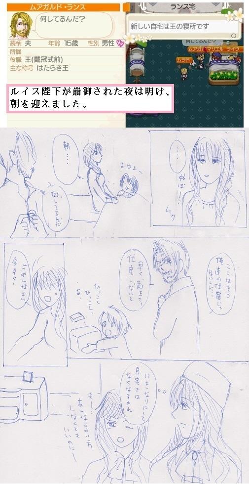 ナルル マルレイン編プレイ日記再開03-01