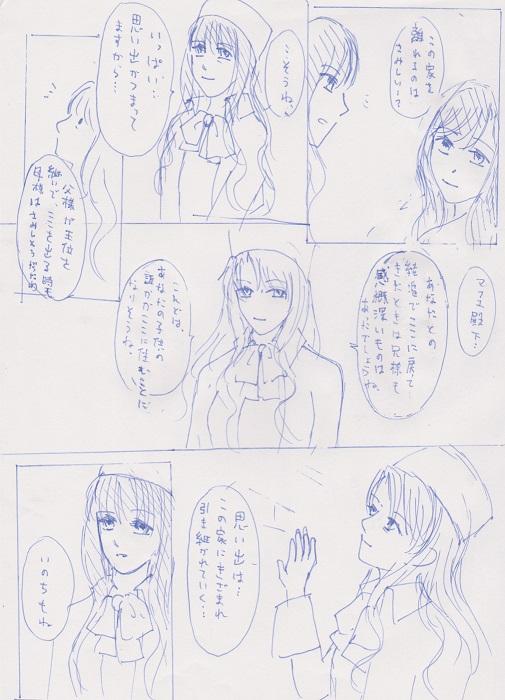 ナルル マルレイン編プレイ日記再開03-02